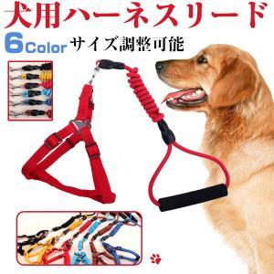 犬用ハーネスリード 犬 ハーネス リード ペット用品 ペットグッズ 犬用 胴輪 首輪|jnh