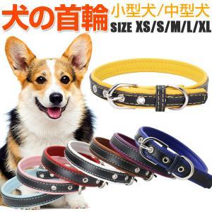 犬 首輪 ペット首輪 シンプル首輪 小型犬 中型犬 犬の首輪 ベーシック首輪 ネコポス送料無料 翌日配達対応|嘉年華