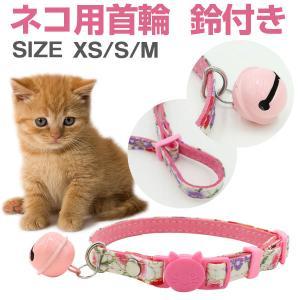 ネコ用首輪 鈴付き 小型犬用 猫の首輪 セーフティバックル 猫 首輪|jnh