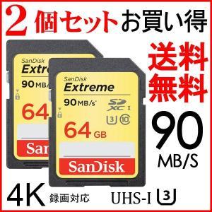 2個セットお買い得 SDカード SDXCカード Extreme 64GB U3 UHS-I 90MB/s Class10 SanDisk サンディスク 海外向けパッケージ品