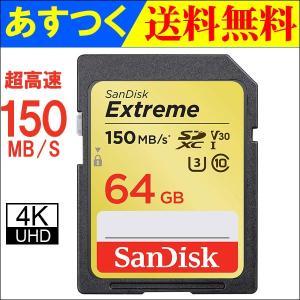 SDカード SDXCカード Extreme 64GB 【翌日配達】UHS-I U3 V30対応 R:150MB/s  Class10 SanDisk サンディスク 海外向けパッケージ品|jnh
