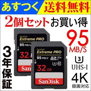 2個セットお買得 Extreme Pro  UHS-I  U3 SDHC  32GB  class10 SanDisk 95MB/s V30 4K Ultra HD対応 海外向けパッケージ品【3年保証】SA1408XXG-2P