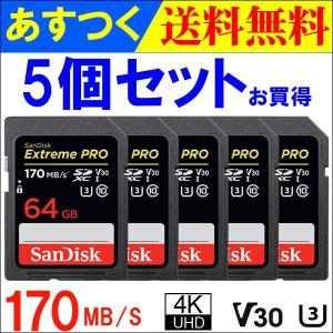 5個セットお買得SanDisk Extreme Pro UHS-I U3 SDXC 64GB 【翌日配達】class10 170MB/s V30 4K Ultra HD対応海外向けパッケージ品SA1409XXY-5P|jnh