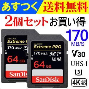 *2個一括ご注文の場合、価格は個別購入より安いし。 *Sandisk 超高速170MB/秒 Extr...