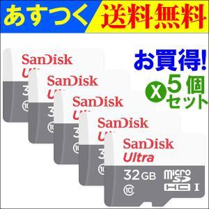 5個セットマイクロSD microSDHC 32GB 【翌日配達】 80MB/s SanDiskサンディスク Ultra UHS-1 CLASS10海外向けパッケージ jnh