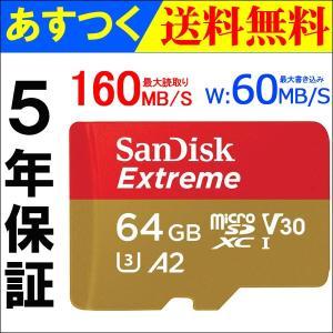 microSDXC 64GB SanDisk サンディスク【5年保証・翌日配達】 UHS-I R:160MB/s W:up to 60MB/s U3 V30 4K  A2対応 SD変換アダプター付  海外向けパッケージ品|jnh