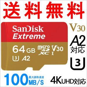 microSDXC 64GB SanDisk サンディスク UHS-I 100MB/s U3 V30 4K  アプリ最適化 A1対応  バルク品|jnh