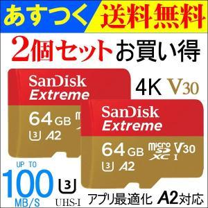 2個セットお買得 microSDXC 64GB ...の商品画像