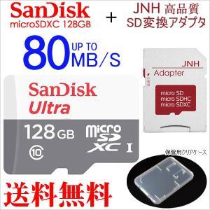 microSDカード マイクロSD microSDXC 128GB  80MB/s SanDisk サンディスク UHS-I 海外パッケージ品+ SD アダプター + 保管用クリアケース jnh