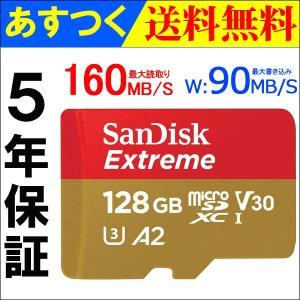 microSDXC 128GB SanDisk 【5年保証・翌日配達】サンディスク UHS-I  U3 V30 A2 4K   R:160MB/s W: up to 90MB/s SD変換アダプター付 海外向けパッケージ|jnh