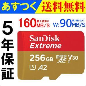 microSDXC 256GB SanDisk 【5年保証・翌日配達】サンディスク UHS-I U3 V30 A2 4K 読取160MB/s、書込90MB/s SD変換アダプター付 海外向けパッケージ|jnh