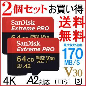 *2個一括ご注文の場合、価格は個別購入より安いし。 * Sandisk microSDXC 64GB...