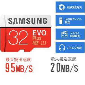 microSD microSDHCカード 32GB Samsung EVO Plus Class10 UHS-I 最大読出速度95MB/s SD変換アダプター付 海外パッケージ品 jnh 04