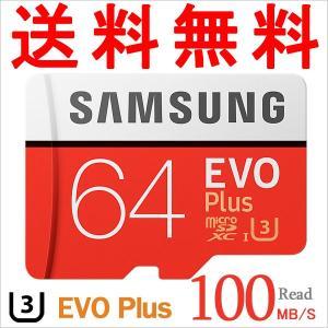 microSDXC 64GB SAMSUNG サムスン Cl...