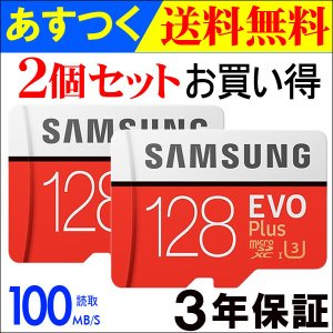 microSDXC 128GB SAMSUNG 【翌日配達】サムスン Class10 U3 4K対応【2個セットお買得】 R:100MB/s W:90MB/s UHS-I EVO Plus 海外パッケージ 【3年保証】 jnh