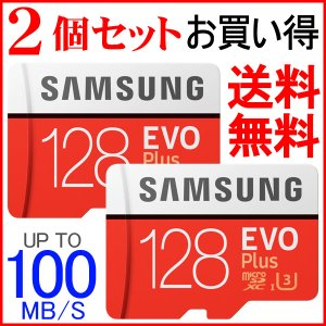 【2個セット】microSDXC 128GB SAMSUNG Class10 U3 4K対応 R:1...