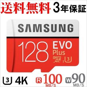 microSDXC 128GB SAMSUNG サムスン Class10 U3 4K対応 R:100MB/s W:90MB/s UHS-I EVO Plus 海外パッケージ 【3年保証】SM3310MC128G-3Y|jnh