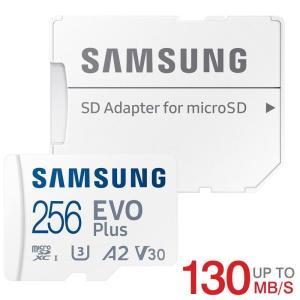 microSDXC 256GB Samsung サムスン EVO Plus EVO+ R:100MB/s W:90MB/s UHS-I U3 Class10海外パッケージ SM3311MC256G|jnh