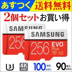 * 2個一括ご注文の場合、価格は個別購入より安いし。 * SAMSUNG EVO+ UHS-I U3...