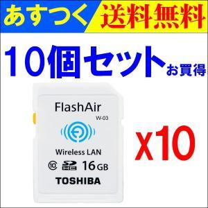 東芝 TOSHIBA 無線LAN搭載 FlashAir III Wi-Fi SDHCカード 16GB 【10個セットお買得】【翌日配達】Class10 日本製 海外パッケージ品|jnh