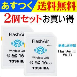 2個セットお買得  東芝 TOSHIBA 無線LAN搭載 FlashAir III Wi-Fi SDHCカード 16GB Class10 日本製 海外パッケージ品