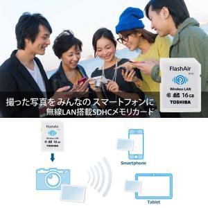 2個セットお買得  東芝 TOSHIBA 無線LAN搭載 FlashAir III Wi-Fi SDHCカード 16GB 【大感謝セール】Class10 日本製 海外パッケージ品|jnh|02