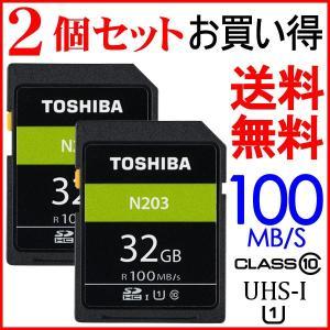 東芝 SDHC 32GB 【2個セットお買得】class10 U1 超高速UHS-I 最大読取100MB/s 海外向けパッケージ品|jnh
