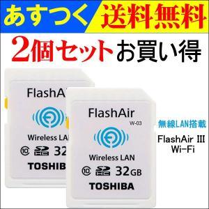 2個セットお買得  東芝 TOSHIBA 無線LAN搭載 FlashAir III  Wi-Fi SDHCカード 32GB Class10 日本製 海外パッケージ品 jnh