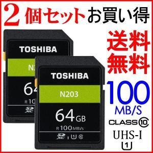 東芝 64GB SDXCカード 【2個セットお買得】class10 クラス10 UHS- I 超高速100MB/s FULLHD録画対応 海外向けパッケージ品|jnh