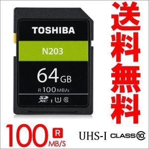 東芝 64GB SDXCカード class10 クラス10 UHS- I 超高速100MB/s FULLHD録画対応  バルク品|jnh