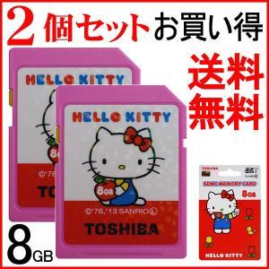 2個セットお買得 SDカード SDHC カード 東芝 8GB class10 クラス10 UHS-I 30MB/s HELLO KITTY 海外向けパッケージ品