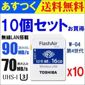 東芝 TOSHIBA 無線LAN搭載 FlashAir W-04 第4世代 Wi-Fi SDHCカード 16GB【10個セットお買得】【翌日配達】 UHS-I U3 90MB/s Class10 日本製 海外パッケージ品|jnh