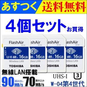 東芝 TOSHIBA 無線LAN搭載 FlashAir W-04 第4世代 Wi-Fi SDHCカード 16GB【4個セットお買得】【翌日配達】 UHS-I U3 90MB/s Class10 日本製 海外パッケージ品|jnh