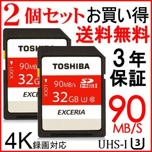 SDHC カード 東芝 32GB class10 EXCER...