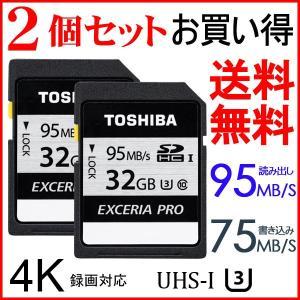 2個セットお買得 SDカード SDHC カード 東芝 32GB class10 クラス10 EXCERIA PRO UHS-I U3 R:95MB/s W:75MB/s 4K録画対応 海外向けパッケージ品|jnh