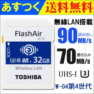 東芝 TOSHIBA 無線LAN搭載 FlashAir W-04 第4世代 Wi-Fi SDHCカード 32GB UHS-I U3 R:90MB/s W:70MB/s Class10 【翌日配達】日本製 海外パッケージ品|jnh