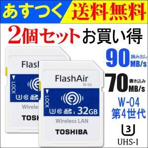 東芝 TOSHIBA 無線LAN搭載 FlashAir W-04 第4世代 Wi-Fi SDHCカード 32GB 【2個セット・翌日配達】UHS-I U3 R:90MB/s W:70MB/s Class10 日本製 海外パッケージ品|jnh