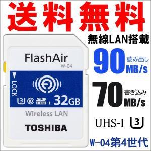 東芝 TOSHIBA 無線LAN搭載 FlashAir W-04 第4世代 Wi-Fi SDHCカード 32GB UHS-I U3 90MB/s Class10 日本製 バルク品|jnh