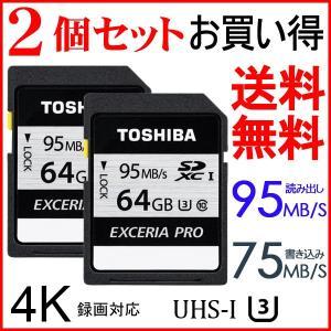2個セットお買得 SDカード SDXC カード 東芝 64GB class10 クラス10 EXCERIA PRO UHS-I U3 R:95MB/s W:75MB/s 4K録画対応 海外向けパッケージ品|jnh