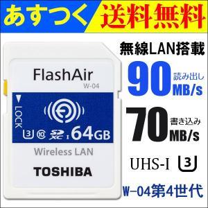 東芝TOSHIBA無線LAN搭載FlashAir W-04 第4世代Wi-Fi SDXCカード 64GB UHS-I U3 R:90MB/s W:70MB/s Class10日本製THN-NW04W0640C6【翌日配達】海外パッケージ|jnh