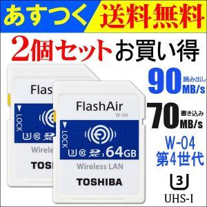 東芝 TOSHIBA 無線LAN搭載 FlashAir W-04 第4世代 Wi-Fi SDXCカード 64GB【2個セット・翌日配達】 UHS-I U3 R:90MB/s W:70MB/s Class10 日本製 海外パッケージ品|jnh
