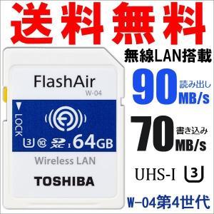 東芝 TOSHIBA 無線LAN搭載 FlashAir W-04 第4世代 Wi-Fi SDXCカード 64GB UHS-I U3 90MB/s Class10 日本製 バルク品|jnh
