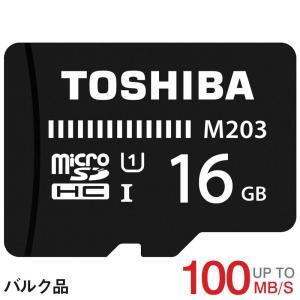 microSDカード マイクロSD microSDHC 16GB Toshiba 東芝 UHS-I U1 新発売100MB/S バルク品 5のつく日セール