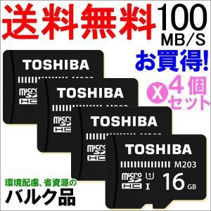 microSDHC 16GB 【4個セットお買得】Toshiba 東芝 UHS-I U1  100MB/S  バルク品 jnh