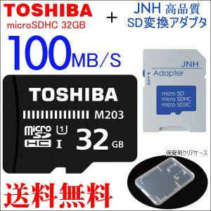 microSDカード マイクロSD microSDHC 32GB Toshiba 東芝 UHS-I ...