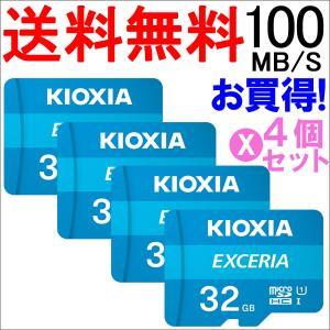 microSDカード マイクロSD microSDHC 32GB 【4個セットお買得】Toshiba 東芝 UHS-I U1  100MB/S  海外パッケージ品 jnh