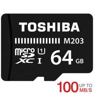 microSDカード マイクロSD microSDXC 64GB Toshiba 東芝 UHS-I U1 100MB/S  THN-M203K0640C4海外パッケージ品 ポイント消化 キャッシュレス5%還元対象店