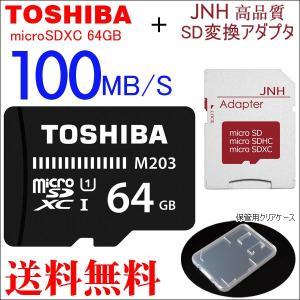 microSDカード マイクロSD microSDXC 64GB Toshiba 東芝 UHS-I U1  100MB/S  海外パッケージ品+ SD アダプター + 保管用クリアケース|jnh