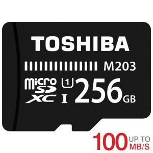 microSDカード マイクロSD microSDXC 256GB Toshiba 東芝 UHS-I U1 新発売100MB/S  THN-M203K2560C4海外パッケージ品|jnh