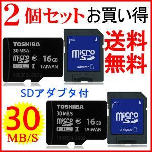 2個セットお買得 microSDカード マイクロSD microSDHC 16GB Toshiba 東芝 UHS-I 超高速30MB/s SDアダプタ付 海外向けパッケージ品
